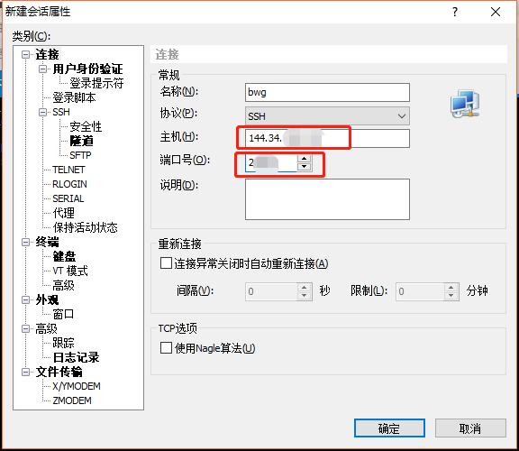 xshell添加新服务器-1